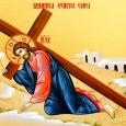 Zis-a Domnul: Oricine voieşte să vină după Mine, să se lepede de sine, să-şi ia crucea şi să-Mi urmeze Mie. Căci cine va voi să-şi scape viaţa şi-o va […]