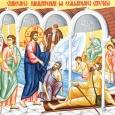 În vremea aceea era o sărbătoare a iudeilor şi Iisus S-a suit la Ierusalim. Iar în Ierusalim, lângă Poarta Oilor, era o scăldătoare, care se numea pe evreieşte Vitezda, […]