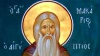 Sfantul Macarie cel Mareeste praznuit de Biserica Ortodoxa in ziua de 19 ianuarie. Esteunul dintre monahii care, in secolul al IV-lea, au cautat cu daruire si jertfelnicie sa inteleaga […]
